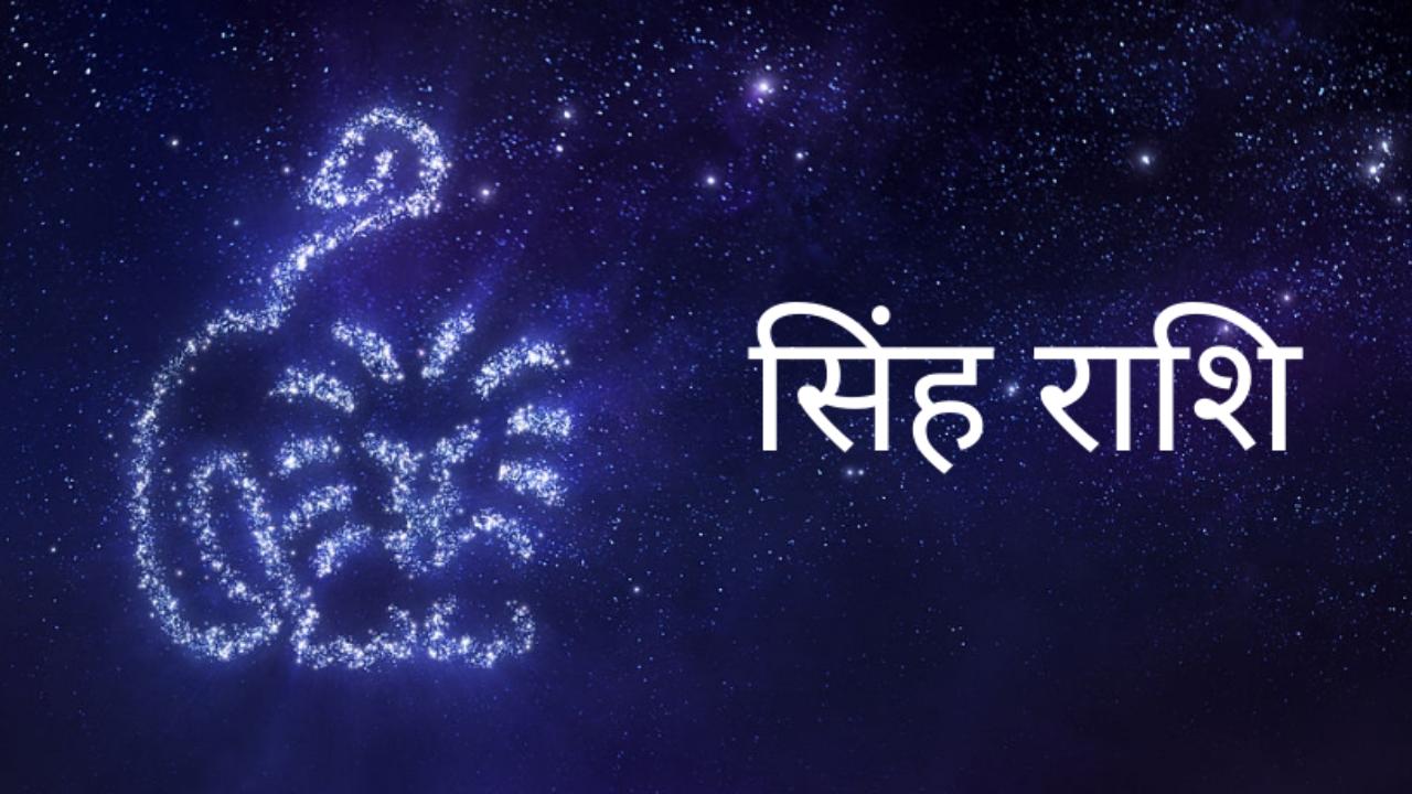 सिंह मासिक राशिफल अप्रैल 2021, Singh Masik Rashifal April 2021 In Hindi