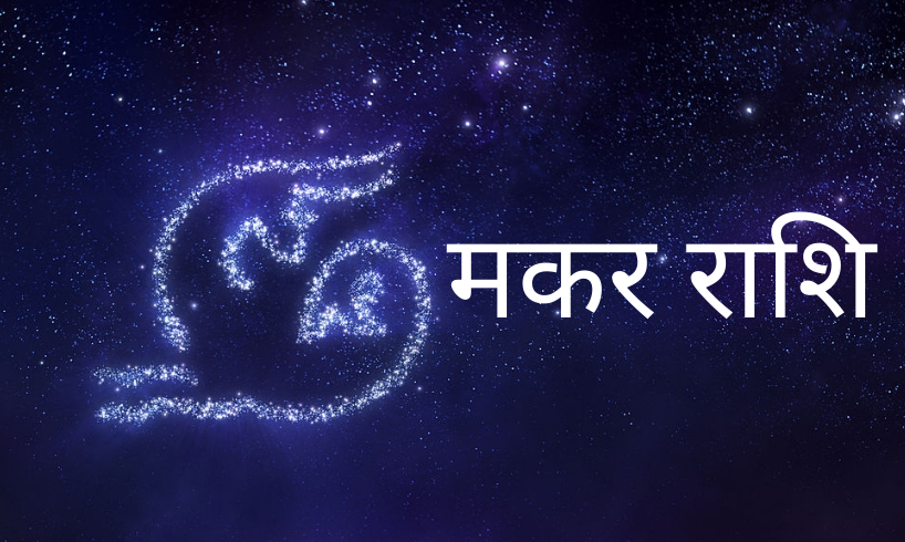 मकर मासिक राशिफल दिसंबर 2021, Makar Masik Rashifal December 2021 In Hindi